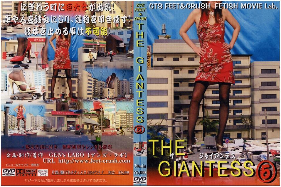 【GTSクラッシュ】黒ニーハイ&赤パンプスの美脚破壊女王が出現!チャイナドレスのスリットからのぞくニーハイソックスの美脚、パンチラしてしまいそうなくらい惜しげもなく脚を振り上げてビルを破壊!