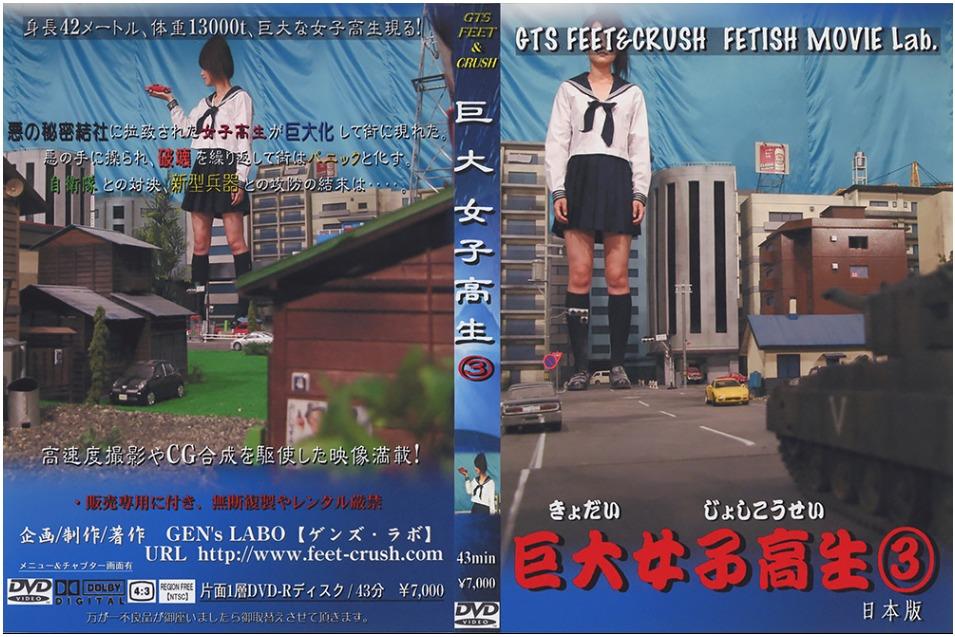 【サイズフェチ】巨大化したローファー女子高生JKが自衛隊と対決!躊躇なくビル、車、電車を無残にも踏み潰して粉々に粉砕するジャイアンテスJKのGTSクラッシュ映像
