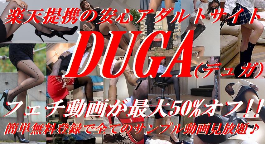 楽天提携の安心アダルトサイト「DUGA」フェチ動画が最大50%オフ!簡単無料登録で全てのサンプル動画見放題!